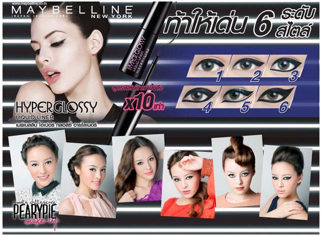 Maybelline Hyperglossy Eyeliner